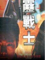 霹雳战士 粤语