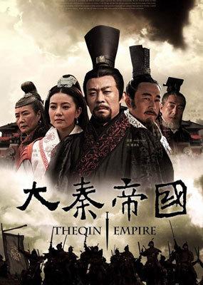 大秦帝國之裂變