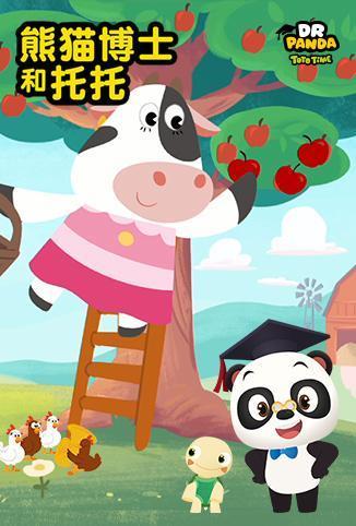 熊猫博士和托托 第一季