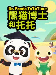 熊猫博士托托小时光