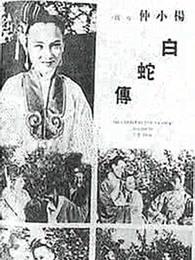 2018伦理片《白蛇传 1939版》
