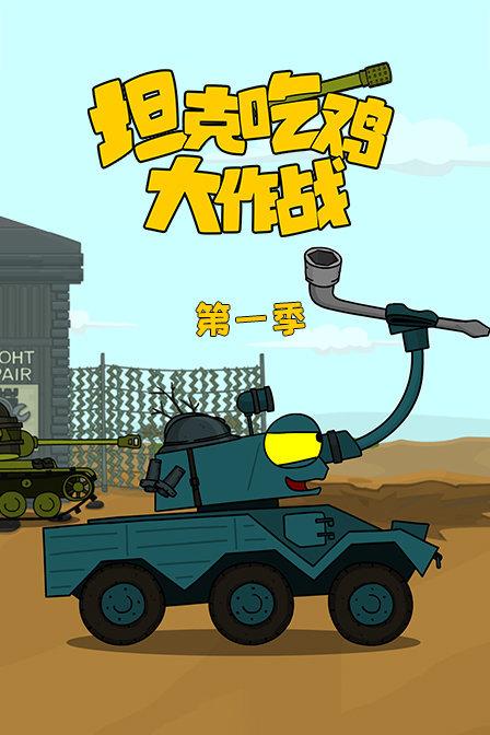 坦克吃雞大作戰第一季