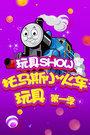 玩具SHOW托马斯小火车玩具 第一季
