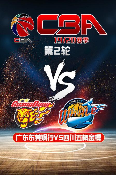 CBA 19/20赛季 第2轮 广东东莞银行VS四川五粮金樽