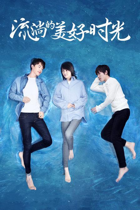 流淌的美好时光DVD版(国产剧)