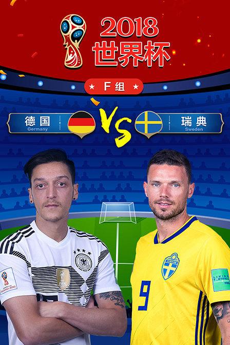 2018俄罗斯世界杯F组德国VS瑞典