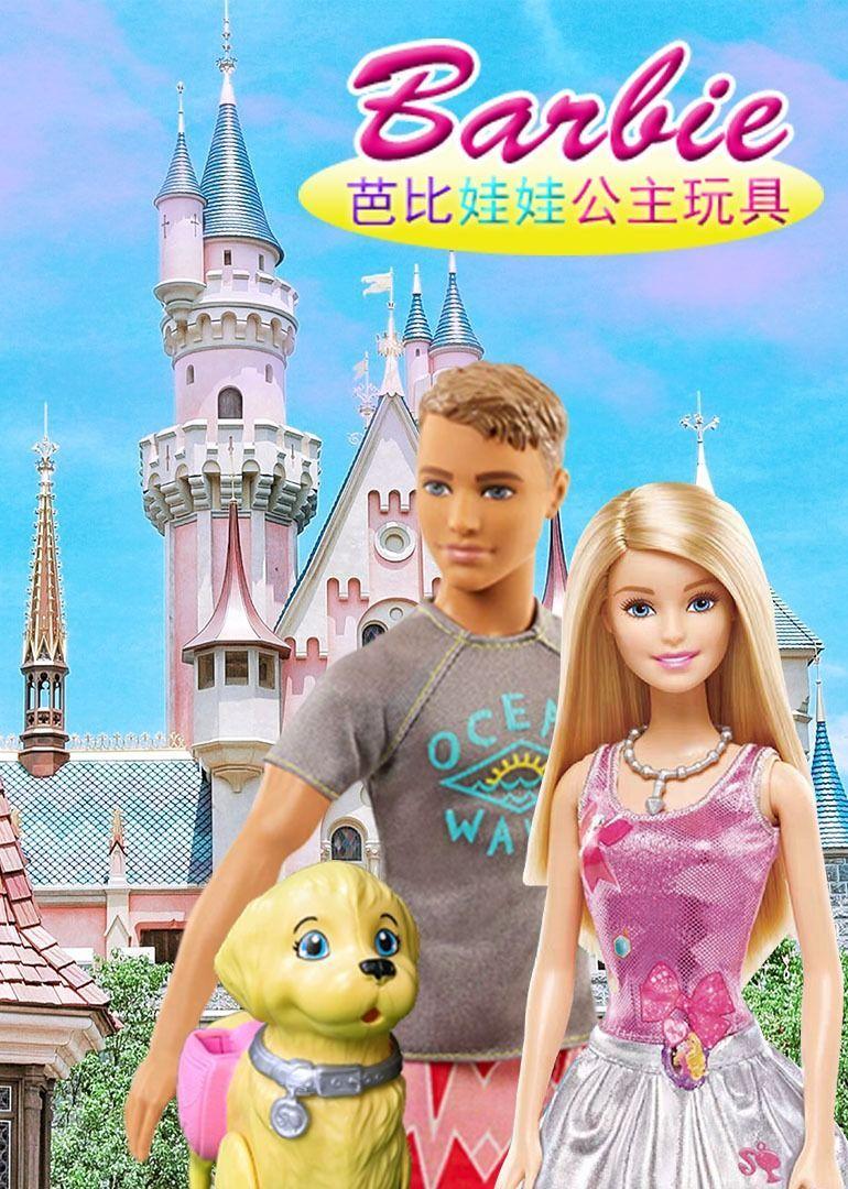芭比娃娃公主玩具