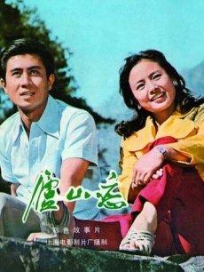 《庐山恋》海报