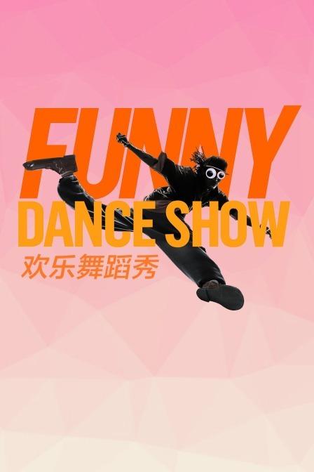 欢乐舞蹈秀