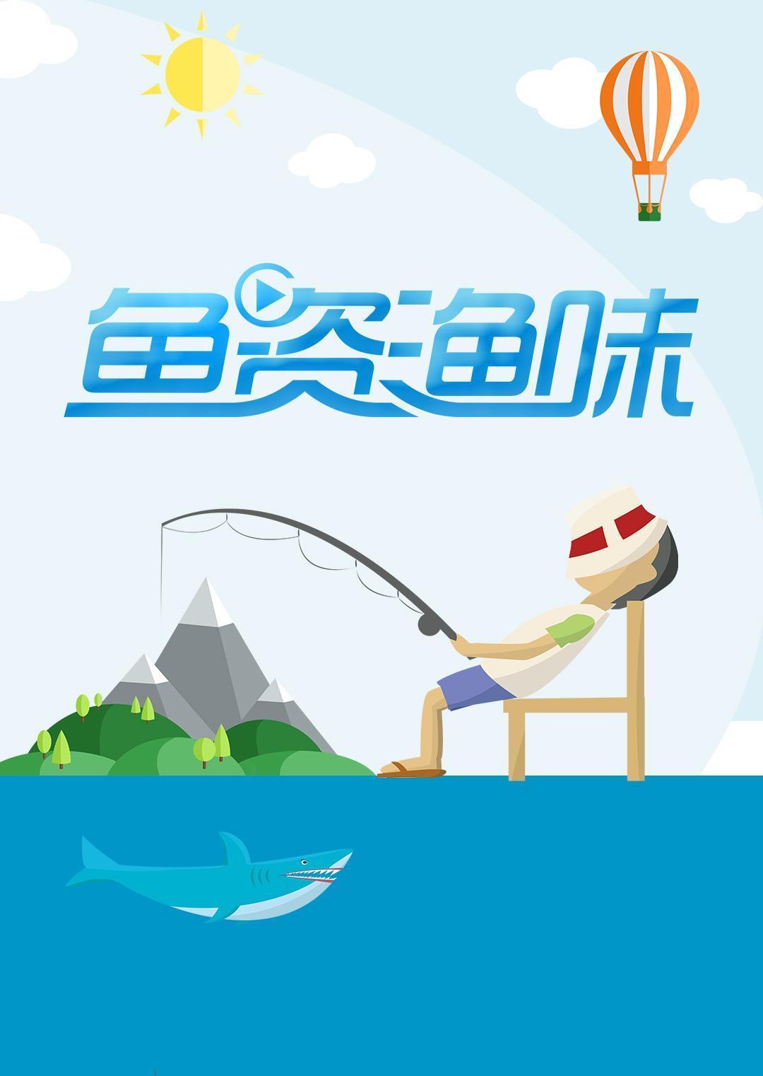 鱼资渔味2016