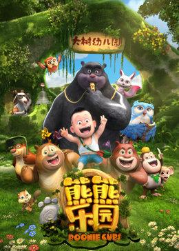 熊熊乐园 第1季