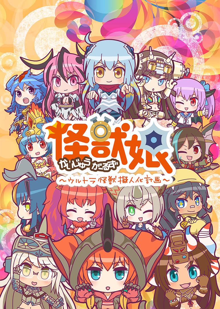 怪兽娘~奥特怪兽拟人化计划~第二季(日本动漫)