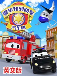 汽车城之警车和消防车 英文版