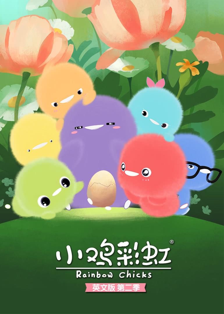 小鸡彩虹英文版第二季