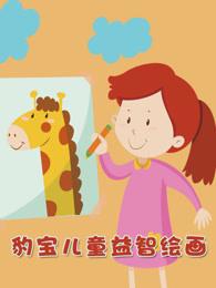 豹宝儿童益智绘画(动漫)