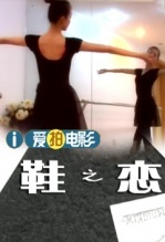 向日葵视频成年app鞋之恋
