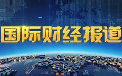 国际财经报道 2018年