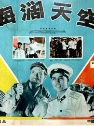 海阔天空[1958]