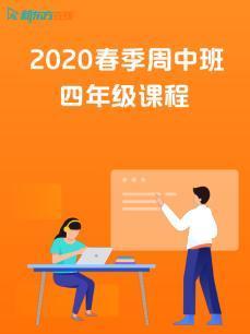 2020春季周中班四年级课程