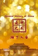 中国通史-摊丁入亩