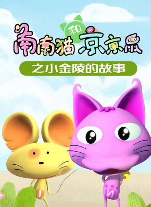 南南猫和京京鼠之小金陵的故事