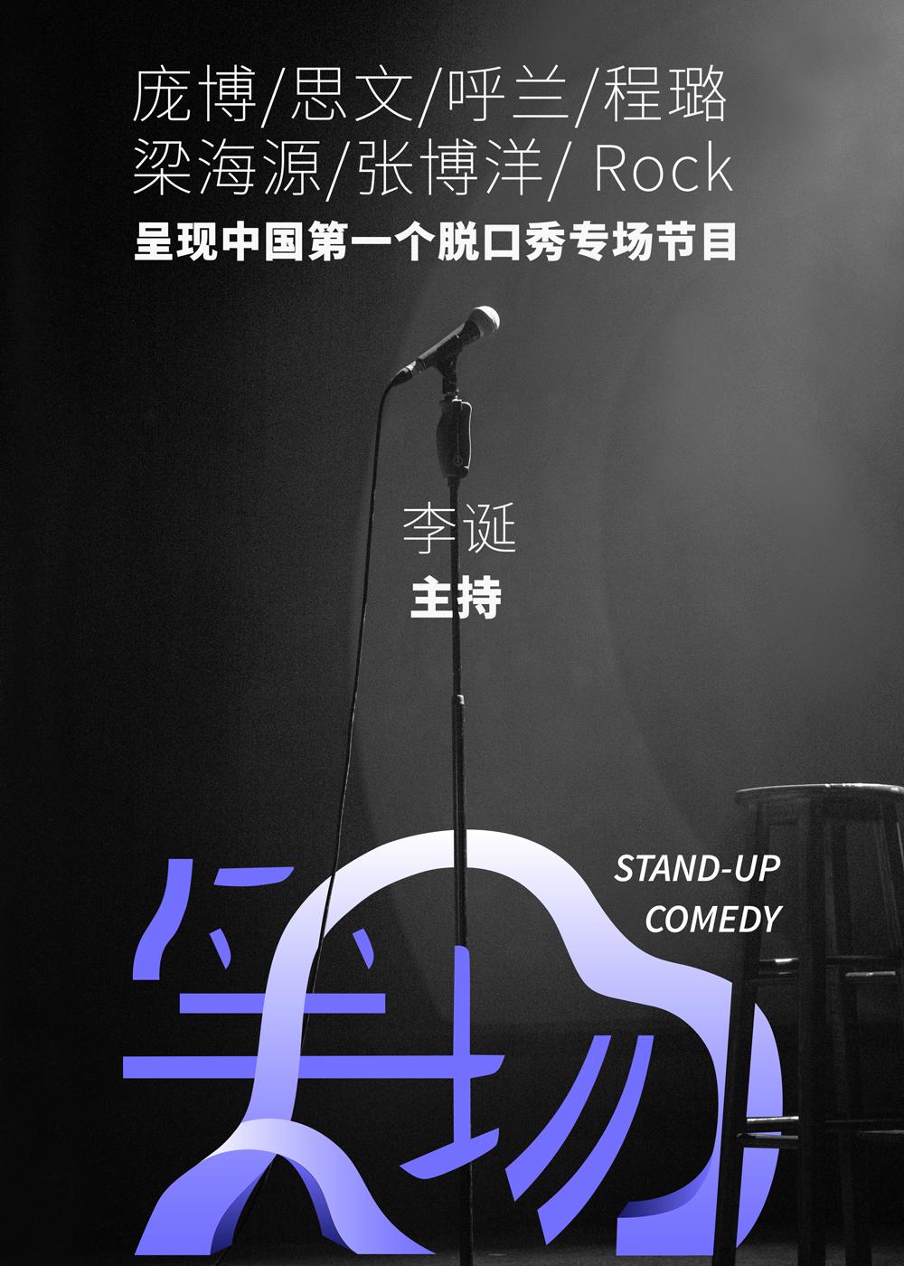 """第1期:呼兰脱口秀专场李诞""""砸场""""剧情介绍"""