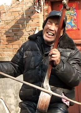 河南坠子 郭永章