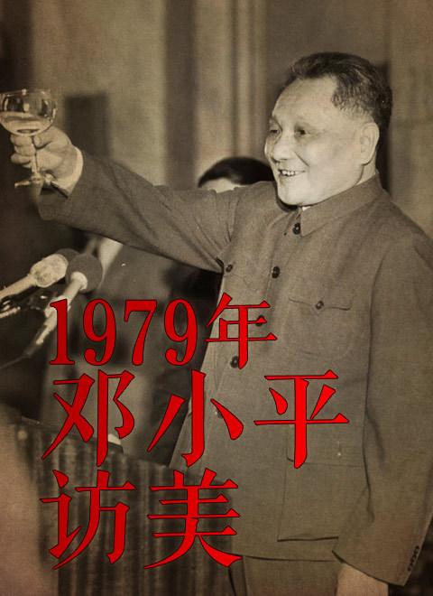 1979年邓小平访美