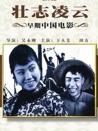 壮志凌云 1936