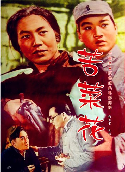 《苦菜花1965》海报