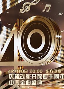 歌声激荡40年——庆祝改革开放四十周年中国金曲盛典 2018年