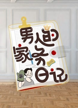 男人的家务日记第2季