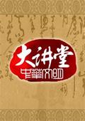 中華文明大講堂