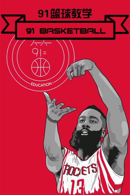 91篮球教学 第一季 2018年