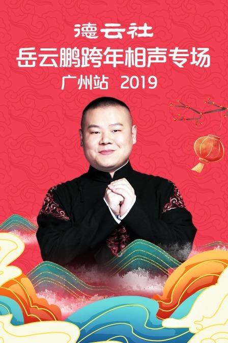 德云社岳云鹏跨年相声专场广州站 2019