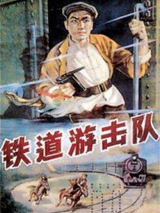 鐵道游擊隊