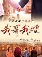 2018国产剧《我哥我嫂》