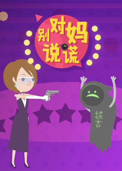 【别对妈说谎】01 宝宝出生脏因为孕期啪太多!?剧情介绍