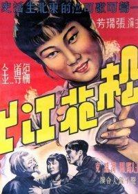 松花江上-电影