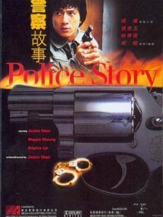 警察故事1