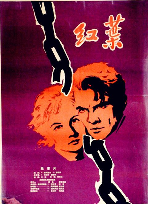 红叶1959