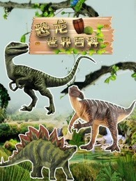 恐龙世界百科