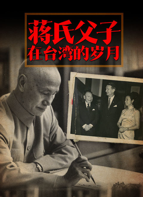 蒋氏父子在台湾的岁月