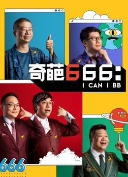 奇葩666