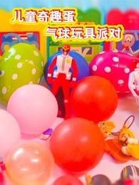 儿童奇趣蛋气球玩具派对