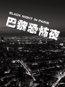 巴黎恐怖夜