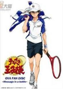 网球王子OVA 第2季