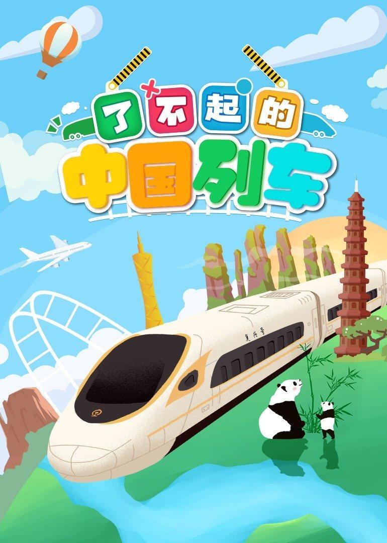 了不起的中国列车