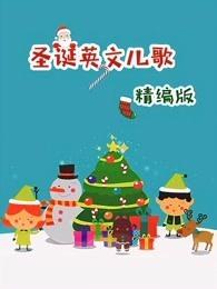 圣诞英文儿歌精编版