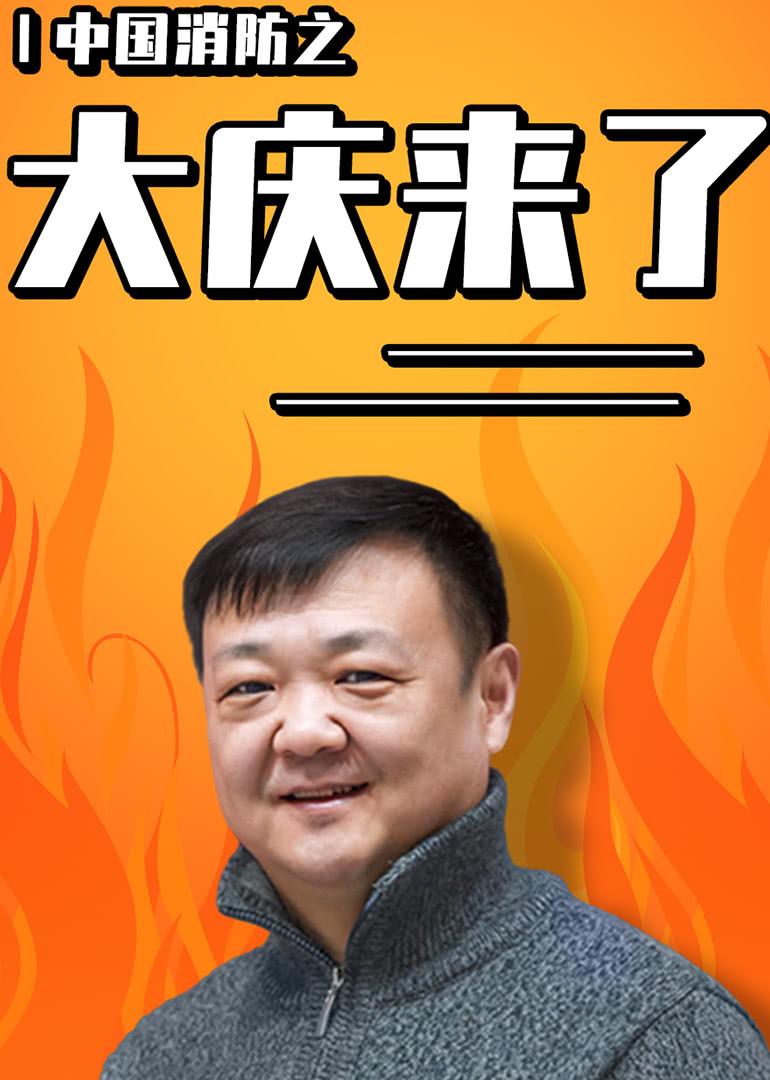 中国消防之大庆来了